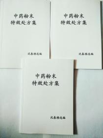 中医 中药粉末特效处方集 沈春楼选编 106种秘方