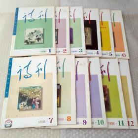诗刊  1998年1-12期