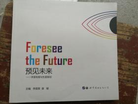 预见未来—学涯衔接与生涯规划