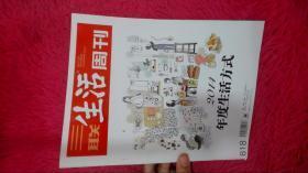 三联生活周刊 2014年第52期