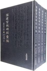 福建宗教碑铭汇编 漳州府分册(16开精装 全四册)