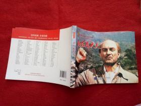 影剧版连环画《白求恩大夫》16开2013年1版1印中国民主法治出版社