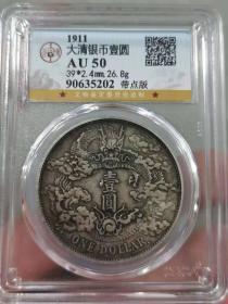 老 银元大清银币宣统三年带点版曲须龙壹圆公博评级盒子币