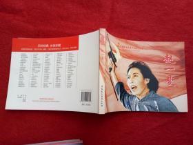 影剧版连环画《赵一曼》16开2013年1版1印中国民主法治出版社