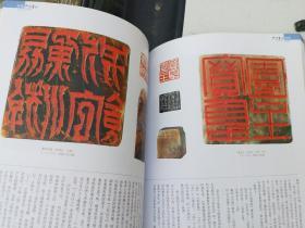 中国书法——篆刻专辑