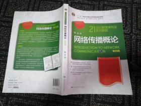 21世纪新媒体专业系列教材:网络传播概论(第四十版)
