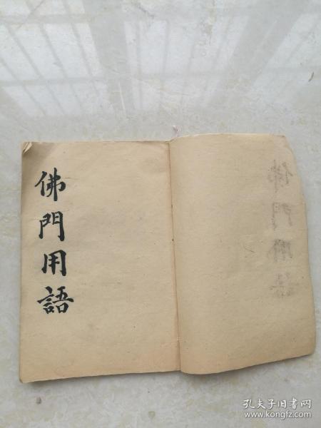 书法漂亮,稀见手抄拜佛资料,佛门用语一册全