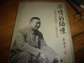 深情的缅怀   尹林平同志诞辰一百周年纪念