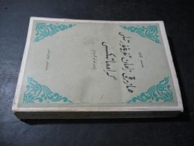 现代维吾尔语语法 维吾尔文