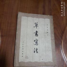草书写法 邓散木著 1963年6月 一版一印 内页干净  扉页有毛泽东头像印章、购书者签名  封底有购书书店章