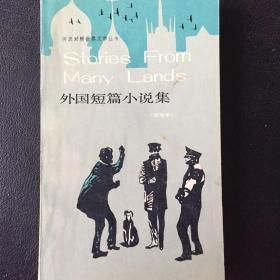 外国短篇小说集