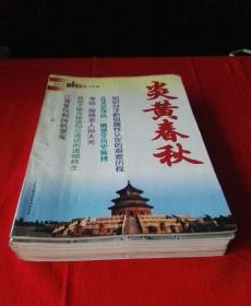 炎黄春秋2002年1-12期全