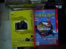 中国国家地理 2007 2,