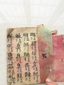 钞本,清代手抄本一册全,全是稀奇古怪的文字