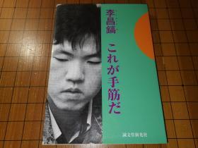 【日本原版围棋书】李昌镐 这就是手筋