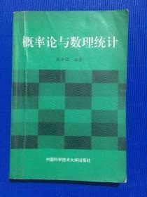 中国科学院指定考研参考书:概率论与数理统计