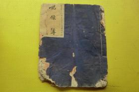 1934-1935年记录簿:陆军第六十六师第四百二十四团纪念週(手写本)看描述