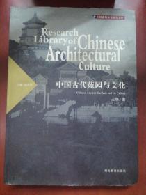中国古代苑园与文化