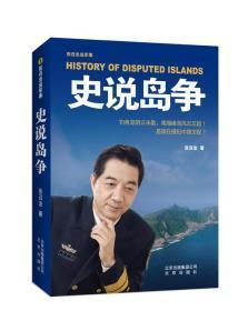 史说岛争 张召忠  北京出版社 9787200099928【鑫文旧书店欢迎你的光临】