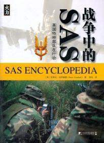 战争中的SAS:英国特种部队在行动 克劳福德,西风 中国市场出版社 9787509209431【鑫文旧书店欢迎你的光临】