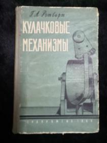 俄文原版书凸轮 设计动力学和精度