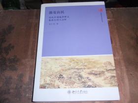 激变良平易近:传统中国城市大众个人行动之分析 040301
