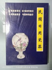 民国日用瓷器