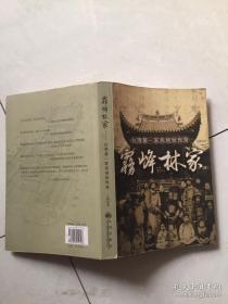 《雾峰林家:台湾第一家族绝世传奇》(台湾望族)