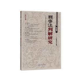 刑事法判解研究(第38辑)