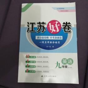 江苏好卷 九年级英语(全一册)