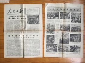 人民日报 1976年5月18日(1-6版全)、【文化大革命永放光芒】【天安门广场反革命事件剖析】