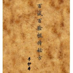 50年代手抄本 中医单方 验方百试百验祖传秘方 中医秘方