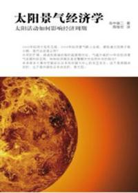 太阳景气经济学:太阳活动如何影响经济周期