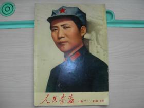 人民画报1971年7-8合刊