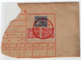 华东区税票-----1952年华东区机器图印花税票,账簿封页剪片,税票3张(2张齿孔下移位}
