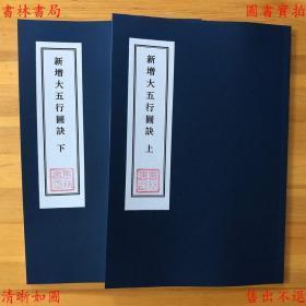 《新增大五行图诀》,戴礼台撰,影印清抄本(复印本)