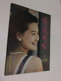 家庭医生 1989 4