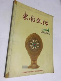 东南文化 1994 4