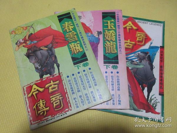 今古传奇 【双月刊】  2000年第5期  总第117期+2000年增刊(创刊二十周年精华系列)