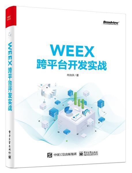 WEEX跨平台开发实战