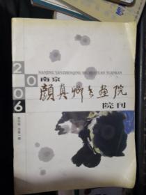 南京颜真卿书画院院刊( 2006年 总第一期)