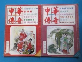 中华传奇  大型文学期刊     2000年1、2月号 总第94、95期