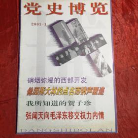 党史博览大16开本第一期2001.1(从2001年起16开本改为大16开本)