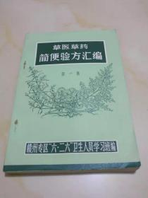草医草药简便验方汇编(第一集)