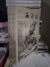 西洋镜:中国早期艺术史(套装全二册)