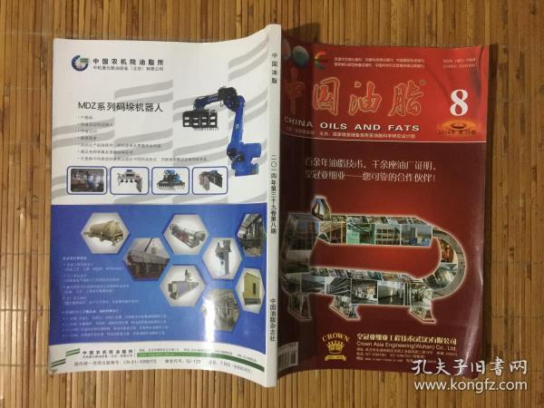 中国油脂2014年第39卷.第8期