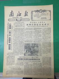 南江报1965年9月12日(8开二版);西藏自治区正式成立;人民的西藏在前进。