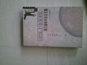 北京博物馆学会第三届学术会议文集