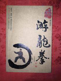 绝版经典:稀世拳种-武当太乙游龙拳、游龙剑(无光盘)
