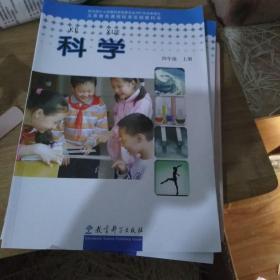 科学  义务教育课程标准实验教科书